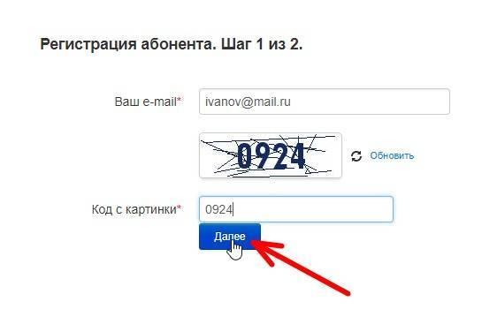 pervyj-shag-registratsii.jpg