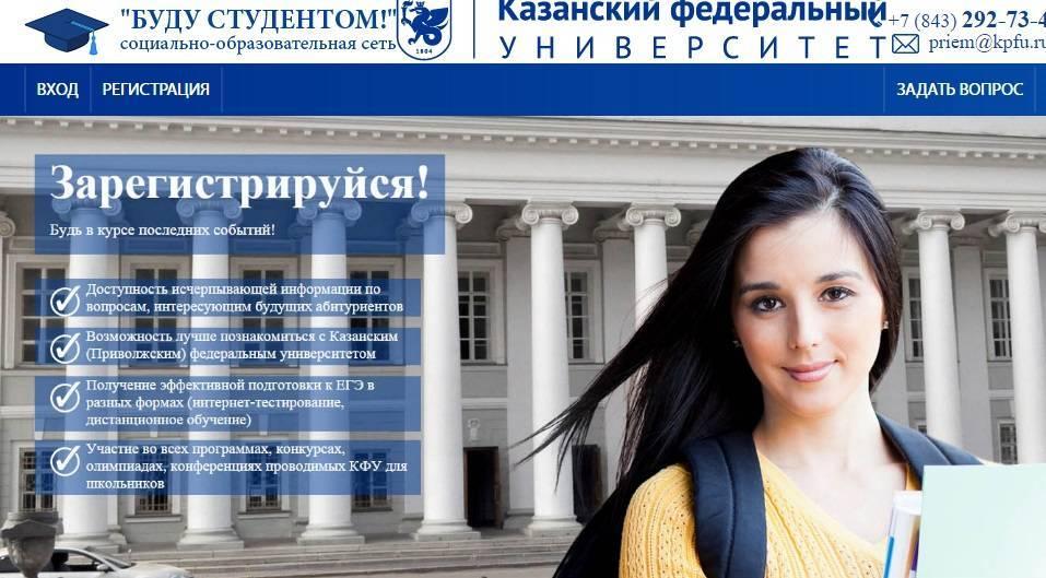 kpfu-cabinet-1.jpg