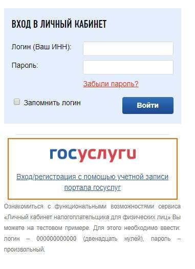 registraciya-na-sayte-gosuslugi2.jpg
