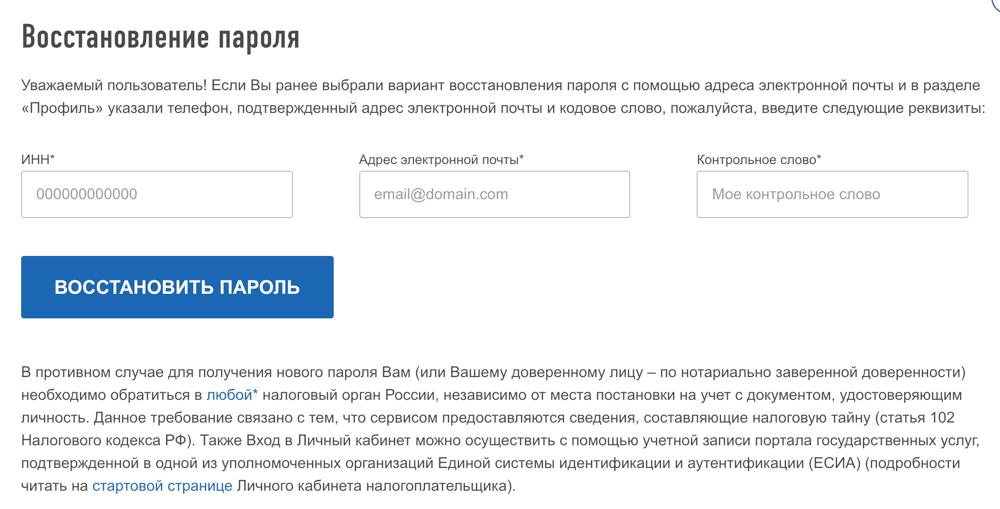 vosstanovlenie-parolya-fns.png