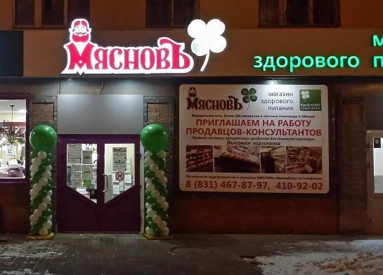 myasnov.jpg