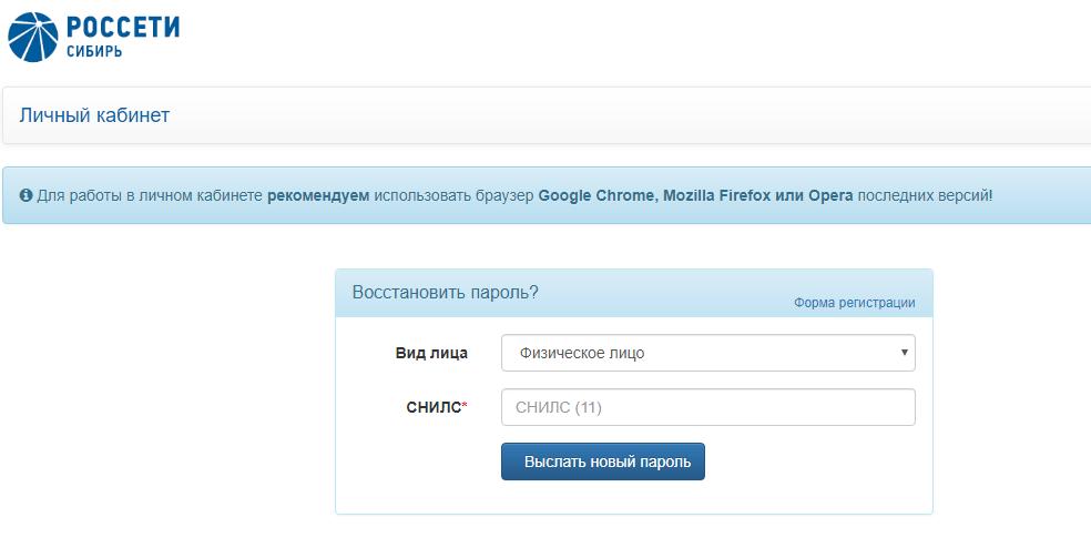 lichnyj-kabinet-mrsk-sibiri%20%285%29.png