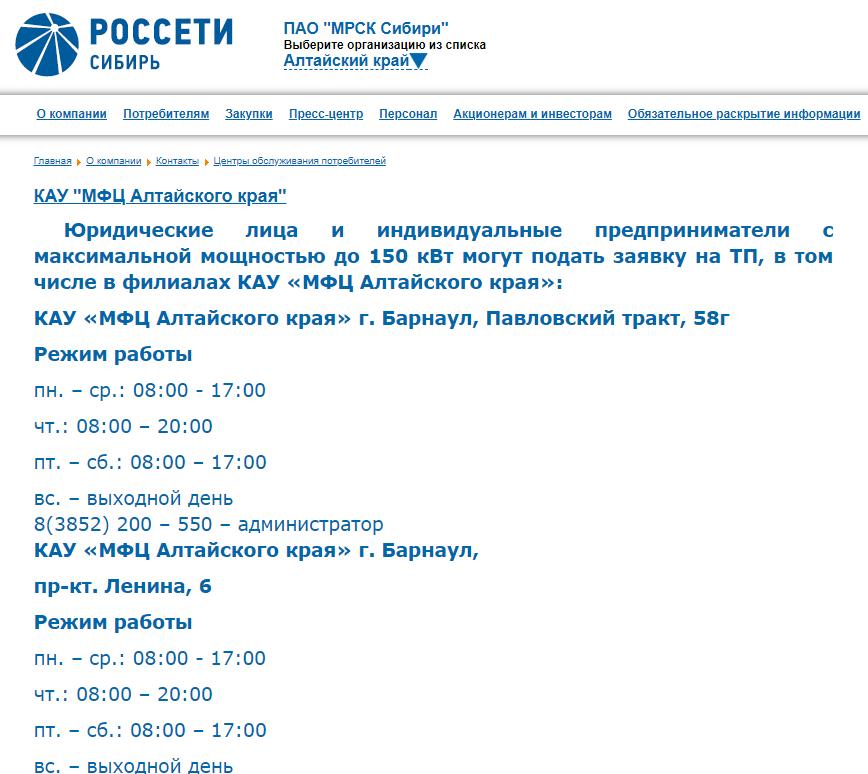 lichnyj-kabinet-mrsk-sibiri%20%286%29.png