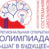 Интеллектуальных состязаний школьников «Региональная открытая олимпиада школьников «Шаг в будущее»