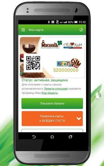mjasnov-aktivirovat-kartu.png