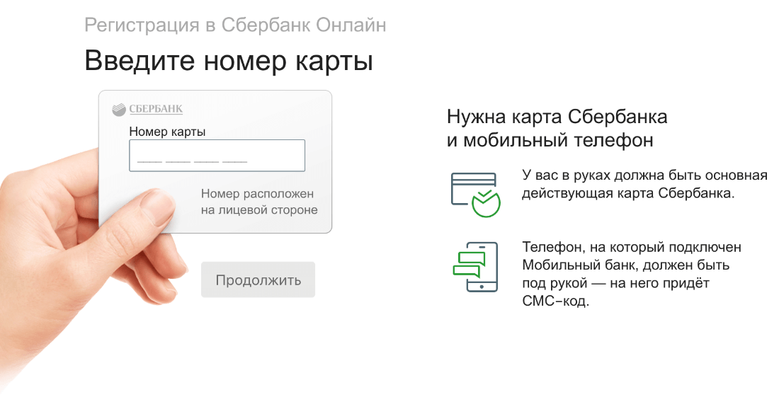 register-sberbankonline.png