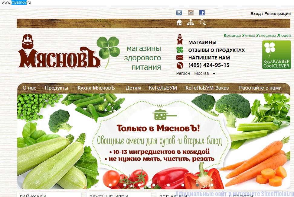 myasnov-site.png