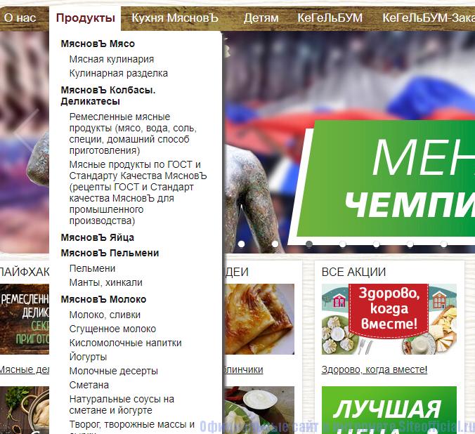 myasnov-site-2.png
