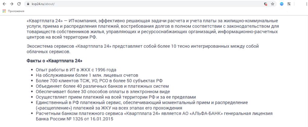 11-o-kompanii-Kvartplata-24-1024x425.png