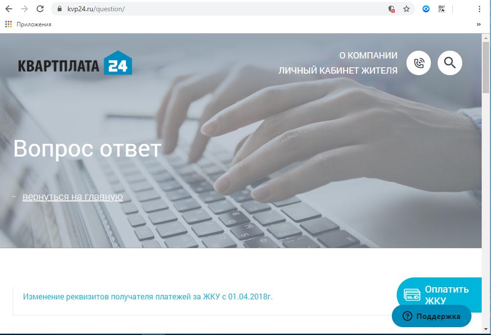 12-Klientskaya-podderzhka-kvp24-ru-skrin-1-1.png