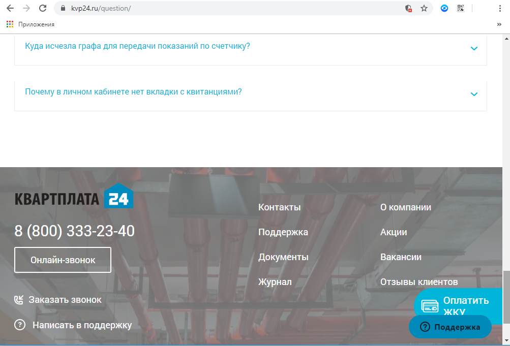 13-Klientskaya-podderzhka-kvp24-ru-skrin-2.png