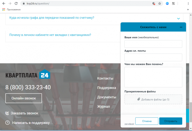 14-Klientskaya-podderzhka-kvp24-ru-skrin-3.png