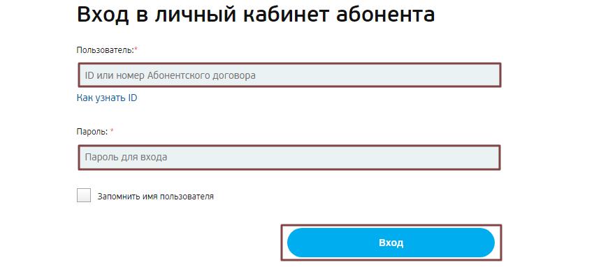 trikolor-tv-lichnyj-kabinet-5.png
