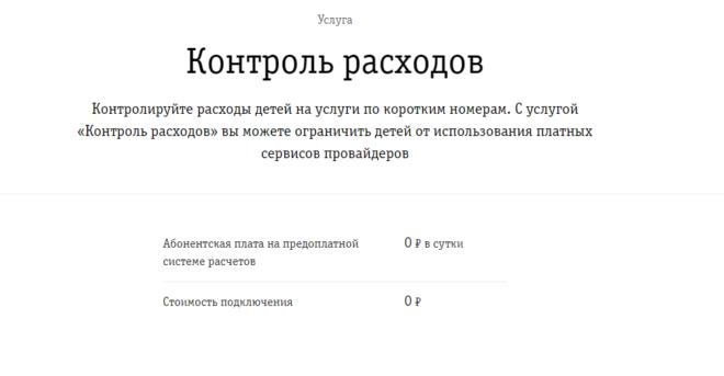 Kontrol-rashodov-660x343.png