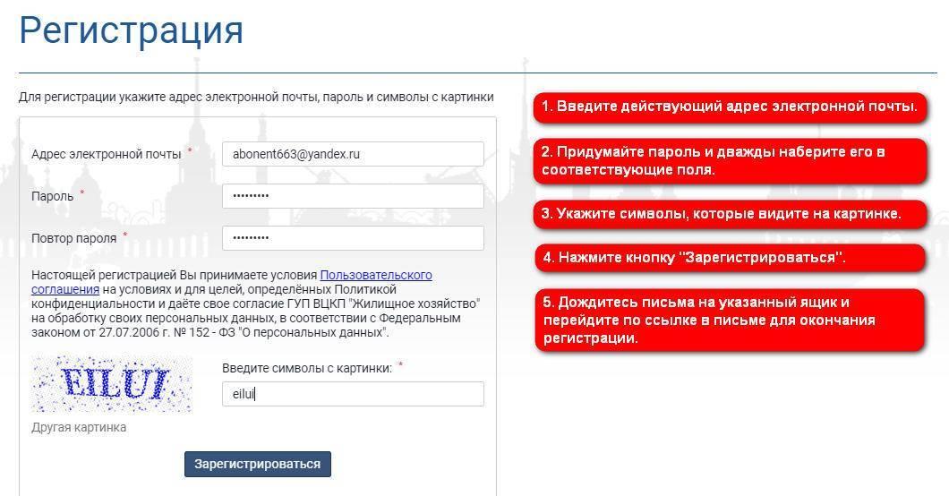 ВЦКП-СПб-регистрация-в-личном-кабинете.jpg