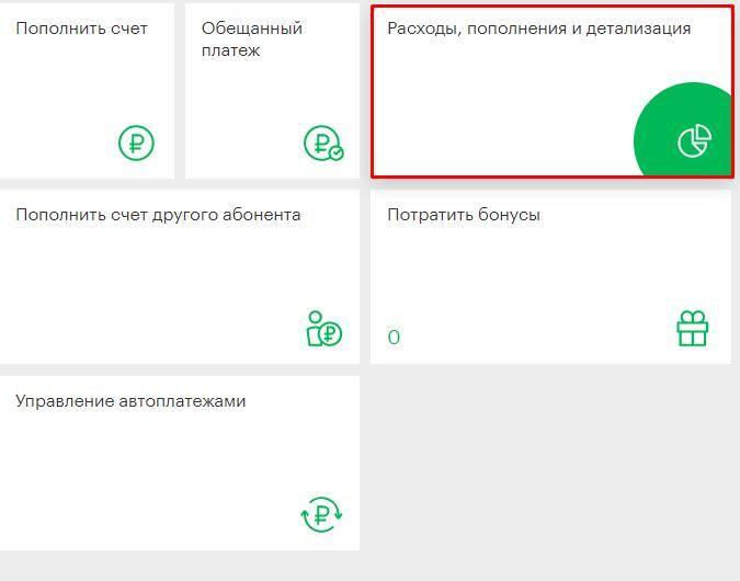 detalizatsiya-zvonkov-megafon-1.jpg