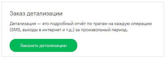 detalizatsiya-zvonkov-megafon-3.jpg