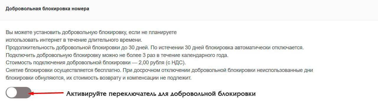 dobrovolnaya-blokirovka-domashnego-interneta.jpg