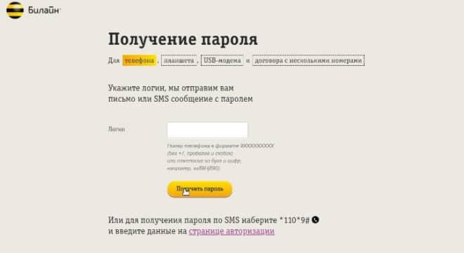 Poluchenie-parolya-660x361.jpg