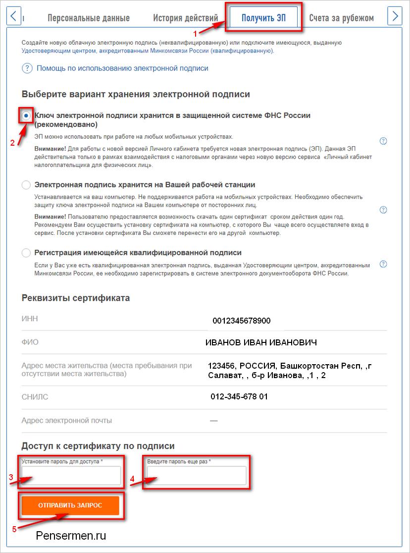 Elektronnay_podpis_otpravit_zapros_2018.png