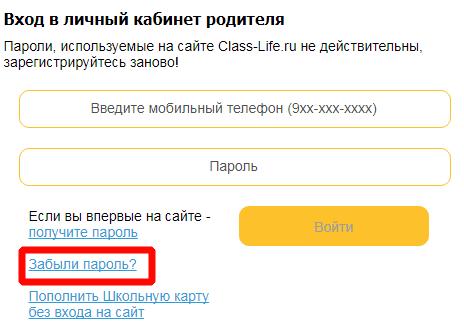 vosstanovlenie-parolya-v-lichnom-kabinete.png