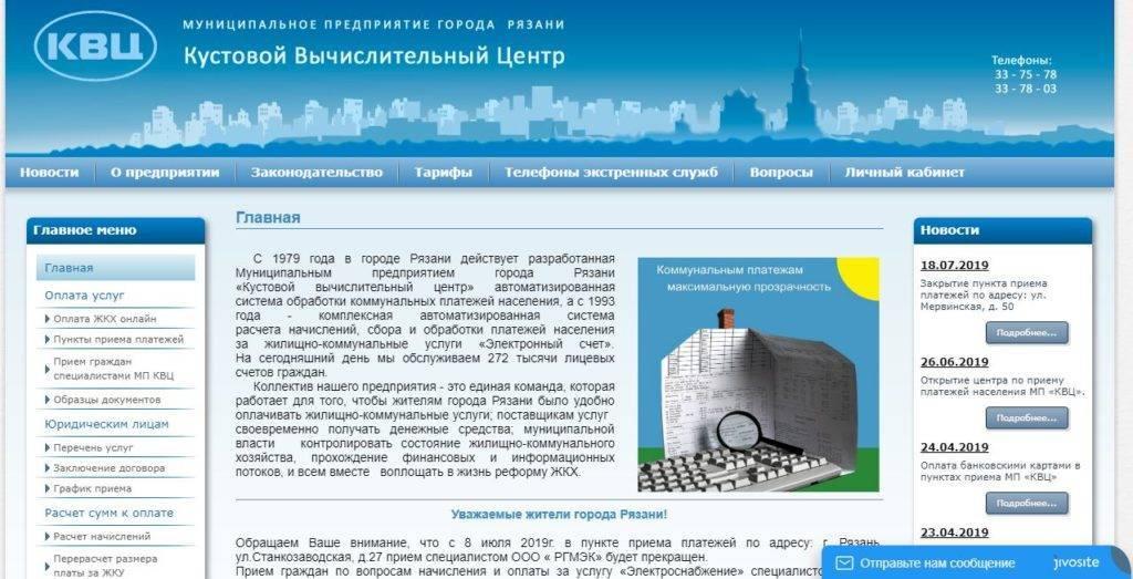 kvts-ryazan-cabinet-1-1024x523.jpg