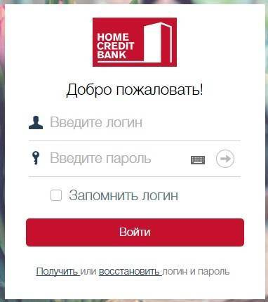homecreditbank-vhod-v-lk.jpg