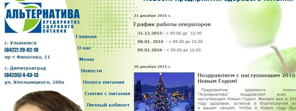 al-ternativa-73-lichnyy-kabinet-2.jpg