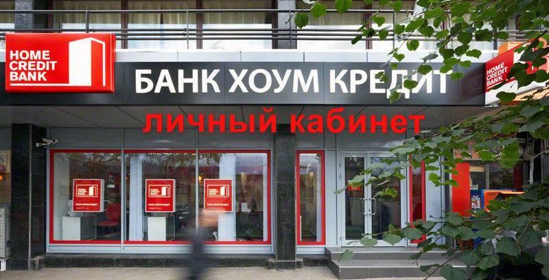 bank-houm-kredit-lichnyy-kabinet-1.jpg