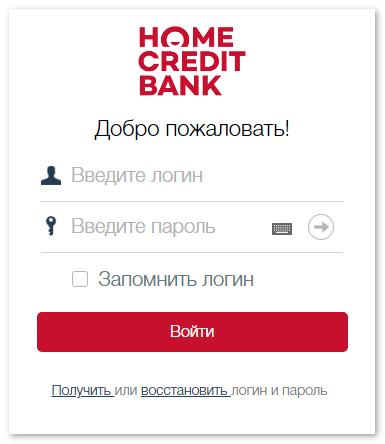 houm-kredit-bank-vhod.png