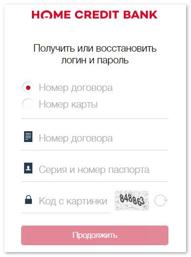 houm-kredit-bank-registratsiya-lichnogo-kabineta.png