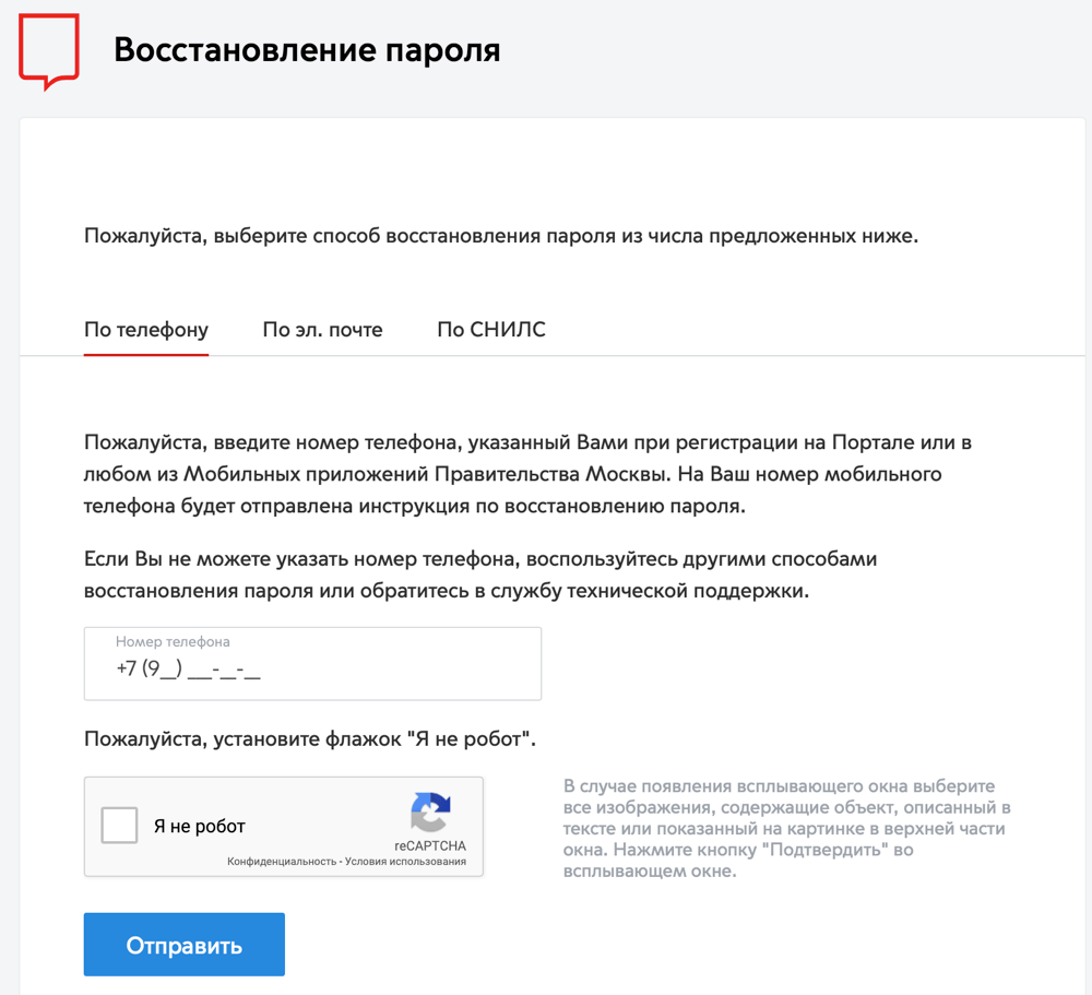 recovery-password-pgumosru.png