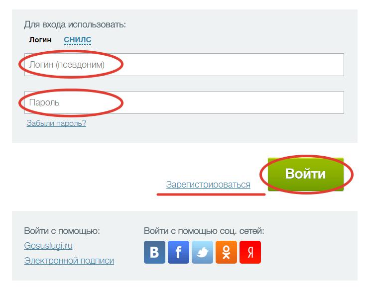 2-forma-vkhoda-mos-ru.png