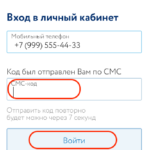 Vvod-SMS-koda-150x150.png