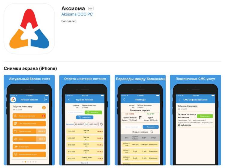 Как скачать приложение для iPhone