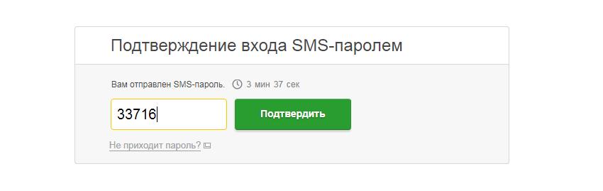6-sberbank-onlayn-lichnyy-kabinet.png