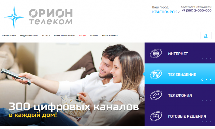 orionnet-site.png