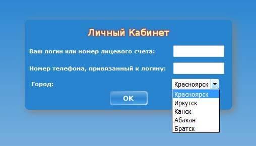 orion-telekom-lichnyiy-kabinet-vhod.jpg