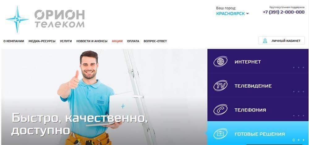 orionnet-ru-lichnyiy-kabinet.jpg