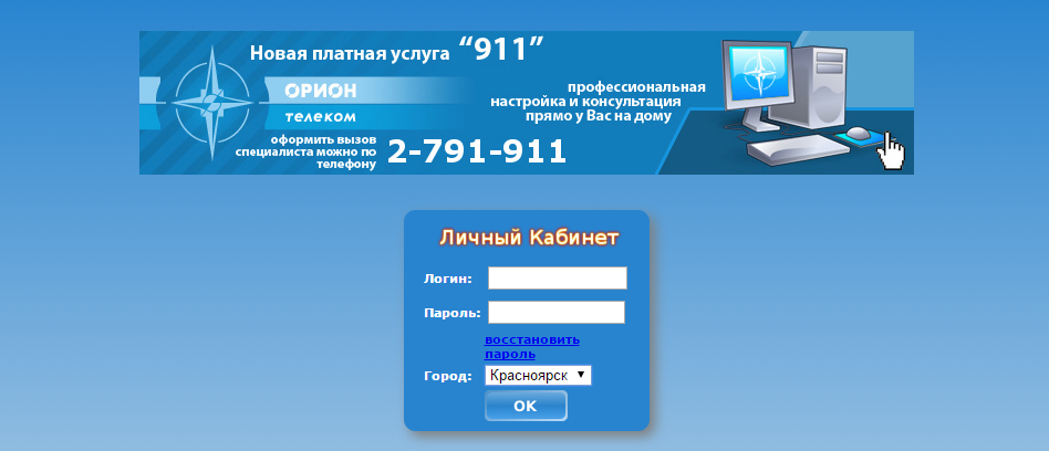 orion-telecom-lk.png
