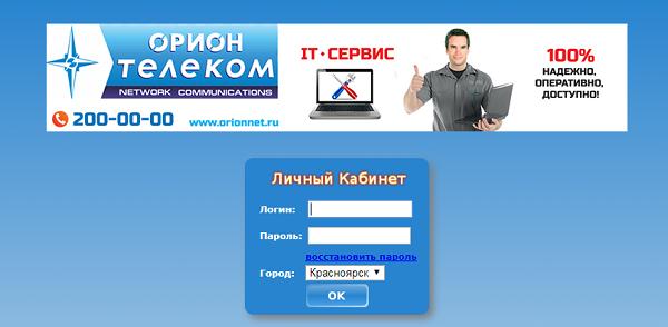 orion-telekom-vhod-v-kabinet.png