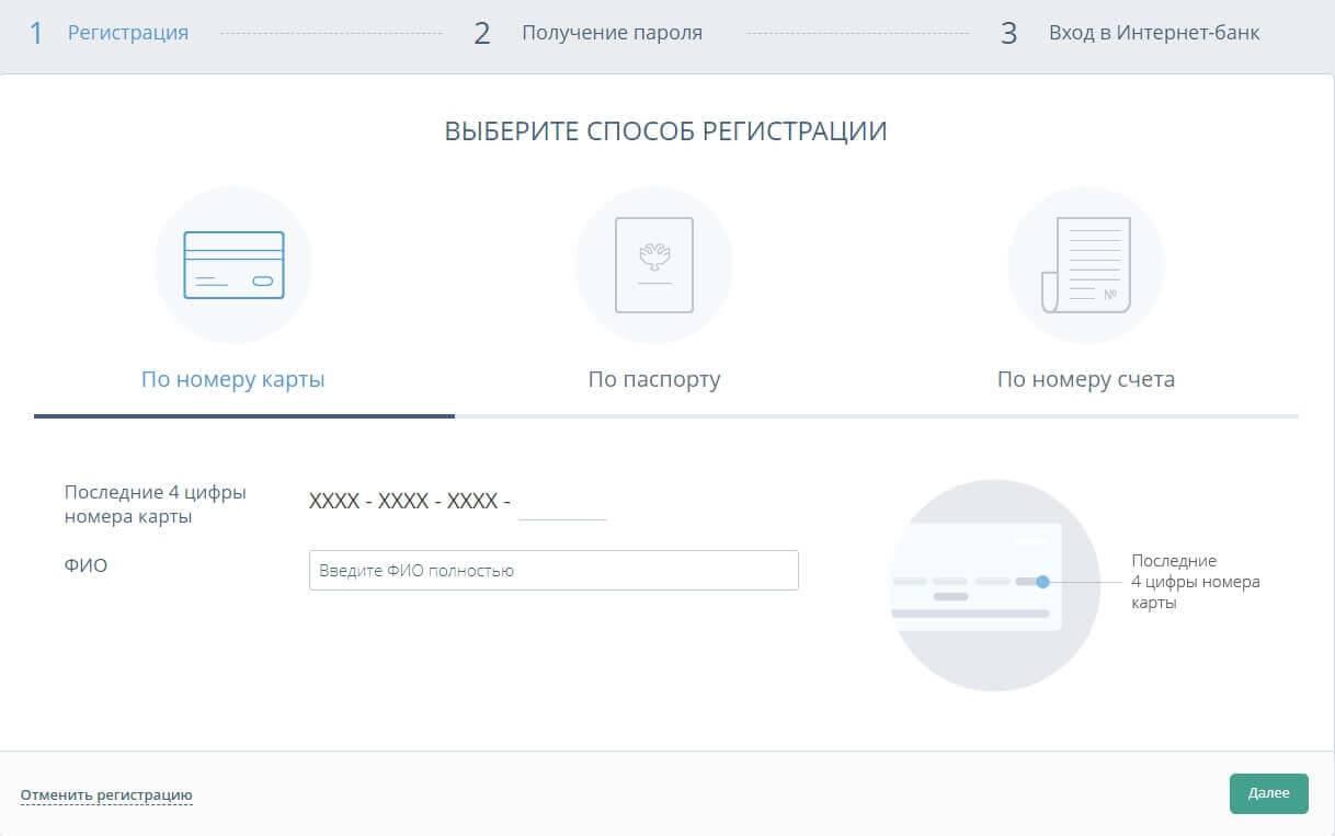 bank-levoberezhniy-register.jpg