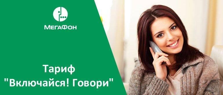 tarif-vklyuchaisja-govori-megafon-photo-big-769x330.jpg