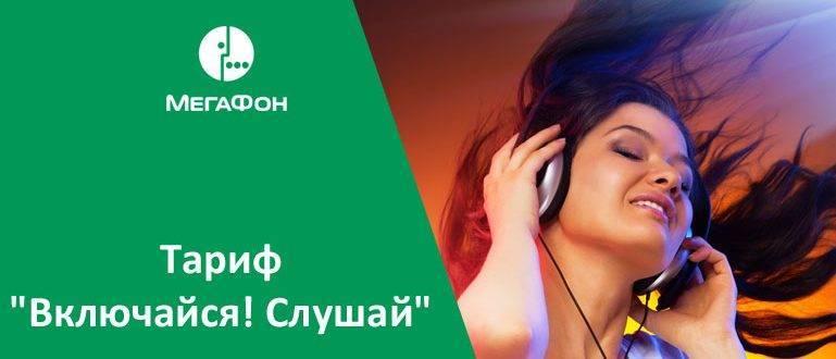 tarif-vklyuchaisja-slushai-megafon-photo-big-769x330.jpg