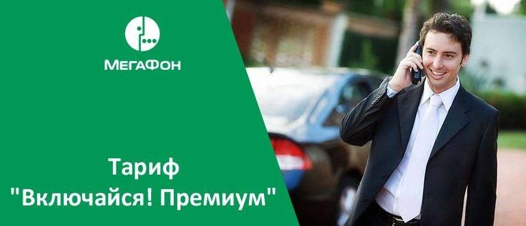tarif-vklyuchaisja-premium-megafon-photo-big-769x330.jpg