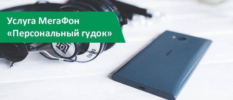 usluga-personalnyi-gudok-megafon-photo-big-769x330.jpg