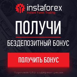 instaforex-bonus-250x250.png