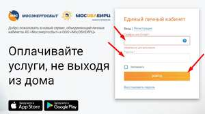 9_voidite_v_lichnyi_kabinet_mosobleirc-xs.jpg