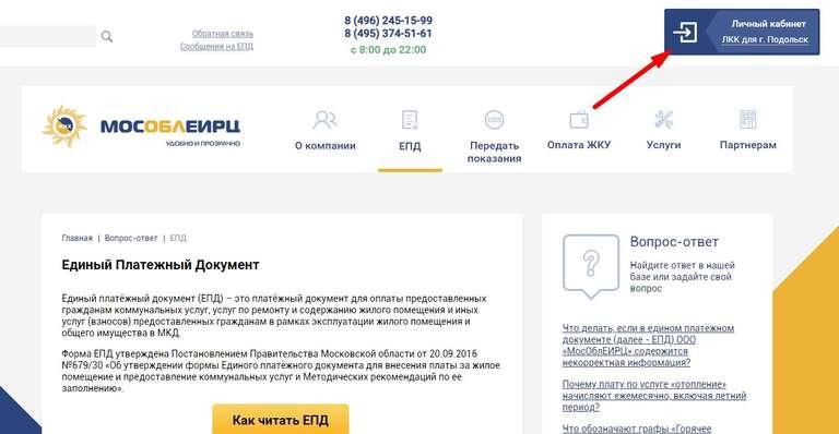 4_vhod_v_lichnyi_kabinet_mosobleirc-thumbnail.jpg