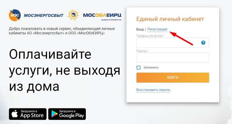 5_registraciya_v_lichnom_kabinete_mosobleirc-thumbnail.jpg